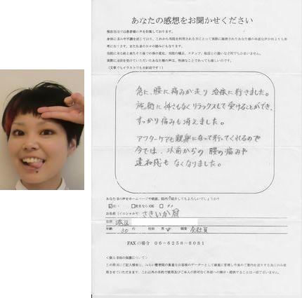 sakiika women 30 minatoku face&.jpg