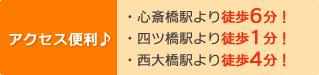 アクセス便利♪・心斎橋駅より徒歩6分!・四ツ橋駅より徒歩1分!・西大橋駅より徒歩4分!