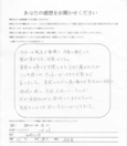 中村 様(和歌山市・50代) アンケート写真