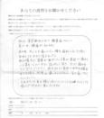 Y.N 様(20代) アンケート写真
