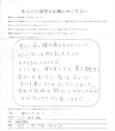 A.I 様(20代) アンケート写真