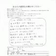 辻美和 様(40代) アンケート写真