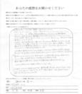 H.N 様(50代) アンケート写真