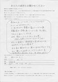 M.T 様 (貝塚市・40代) アンケート写真