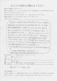 チー 様 (奈良県・40代) アンケート写真