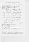 菊田 様(大阪市中央区・40代) アンケート写真