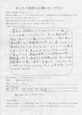 ma 様 (大阪市西区南堀江・30代) アンケート写真