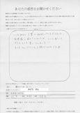 みどり 様 (大阪市住吉区長居・20代) アンケート写真