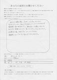 ランランRunner 様 (門真市・30代) アンケート写真