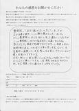 上尾 様 (兵庫県神戸市・30代) アンケート写真