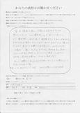 K.O 様 (大阪市城東区・40代) アンケート写真