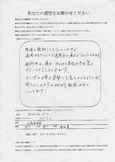 ハーリー 様 (大阪市西区・30代) アンケート写真