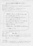 M.S 様 (30代) アンケート写真
