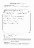 N.U 様 (大阪市西区・20代) アンケート写真
