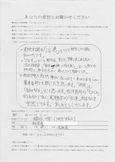 梅田学 様 (和泉市・30代) アンケート写真